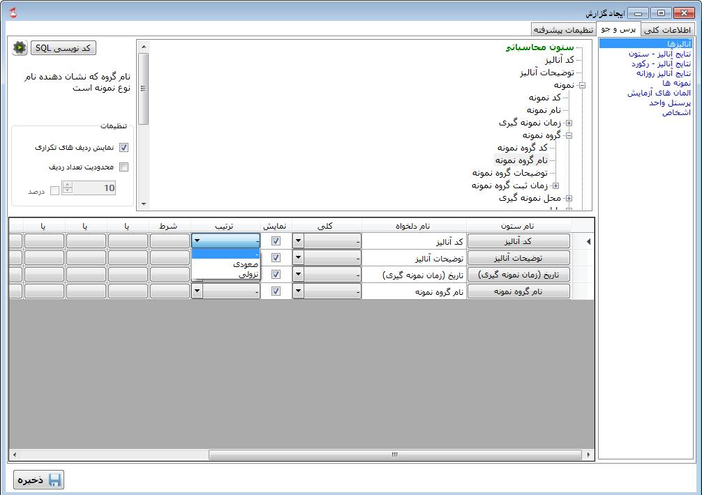 گزارش ساز و کوئری ساز سمت کاربر فارسی فردآفرین
